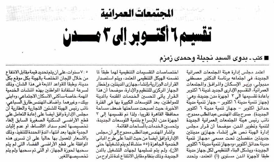 Al Ahram 28 Aug P.8.jpg