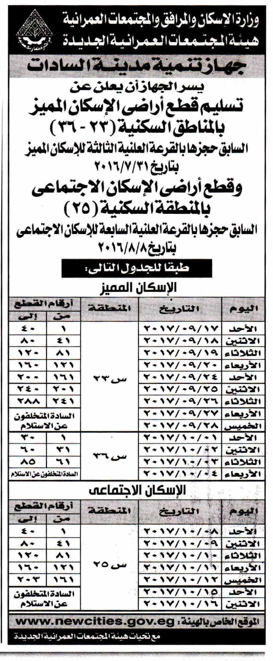 Al Ahram 30 Aug P.1..jpg