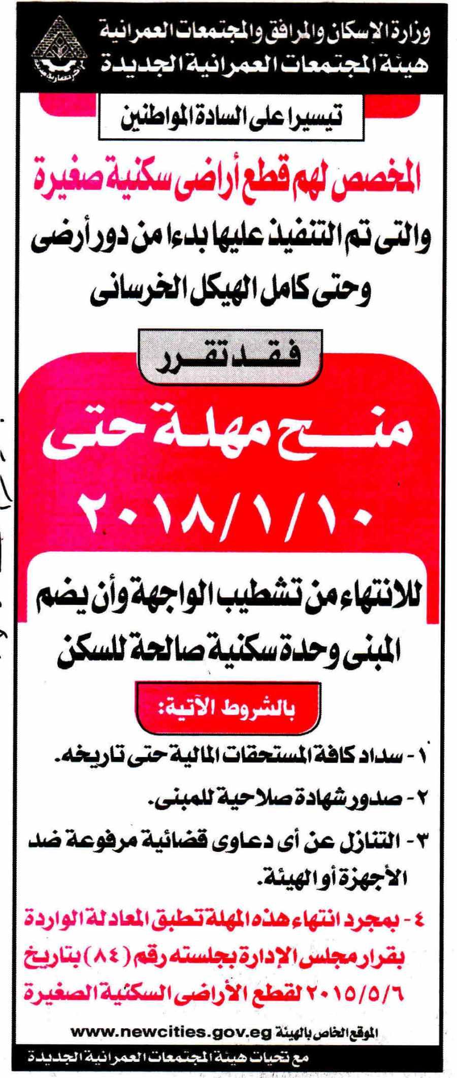 Al Ahram 30 Aug P.1.jpg