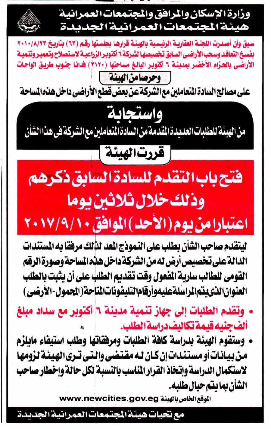 Al Ahram 30 Aug P.3..jpg