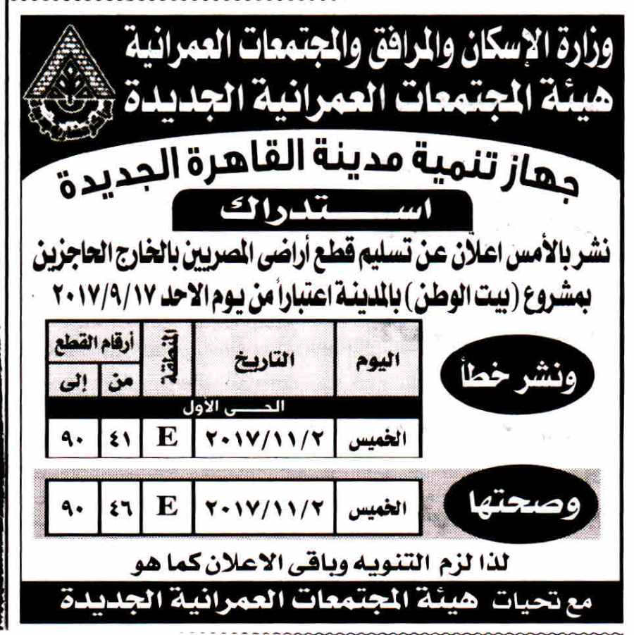 Al Ahram 30 Aug P.3.jpg
