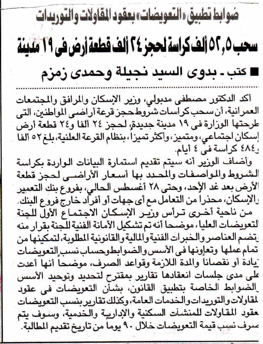 Al Ahram 4 Aug P.10.jpg
