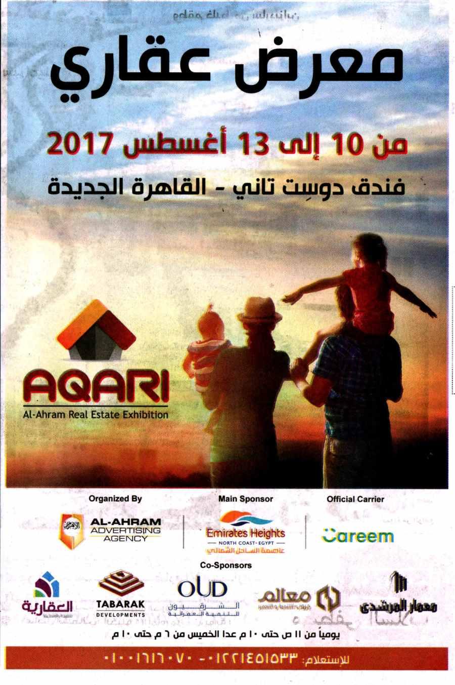 Al Ahram 4 Aug P.23.jpg