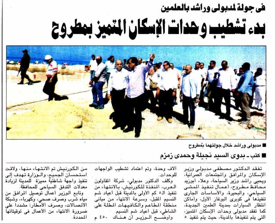 Al Ahram 5 Aug P.3.jpg