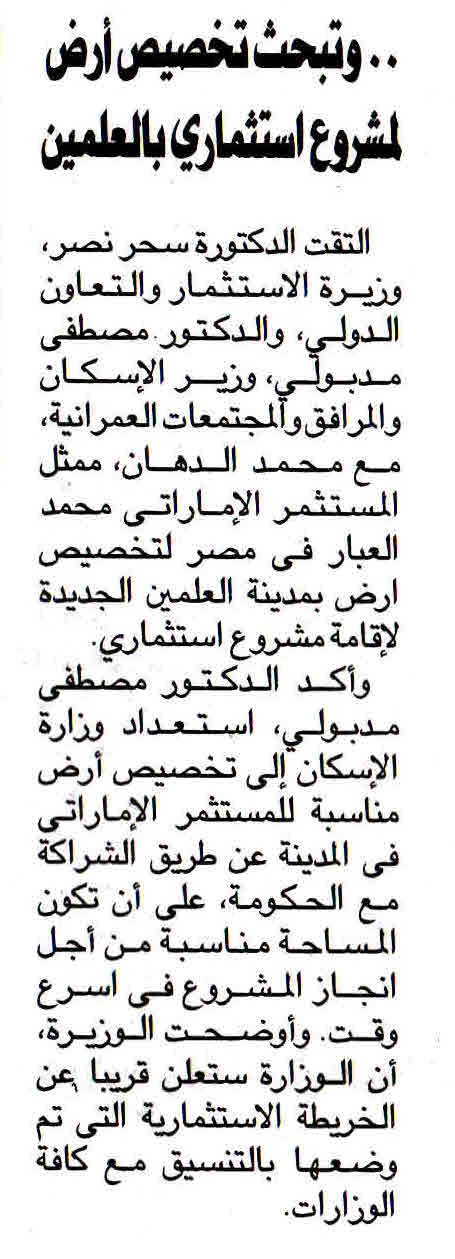 Al Ahram 6 Aug P.13.jpg