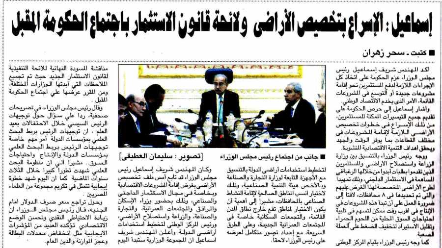 Al Ahram 7 Aug P.9.jpg