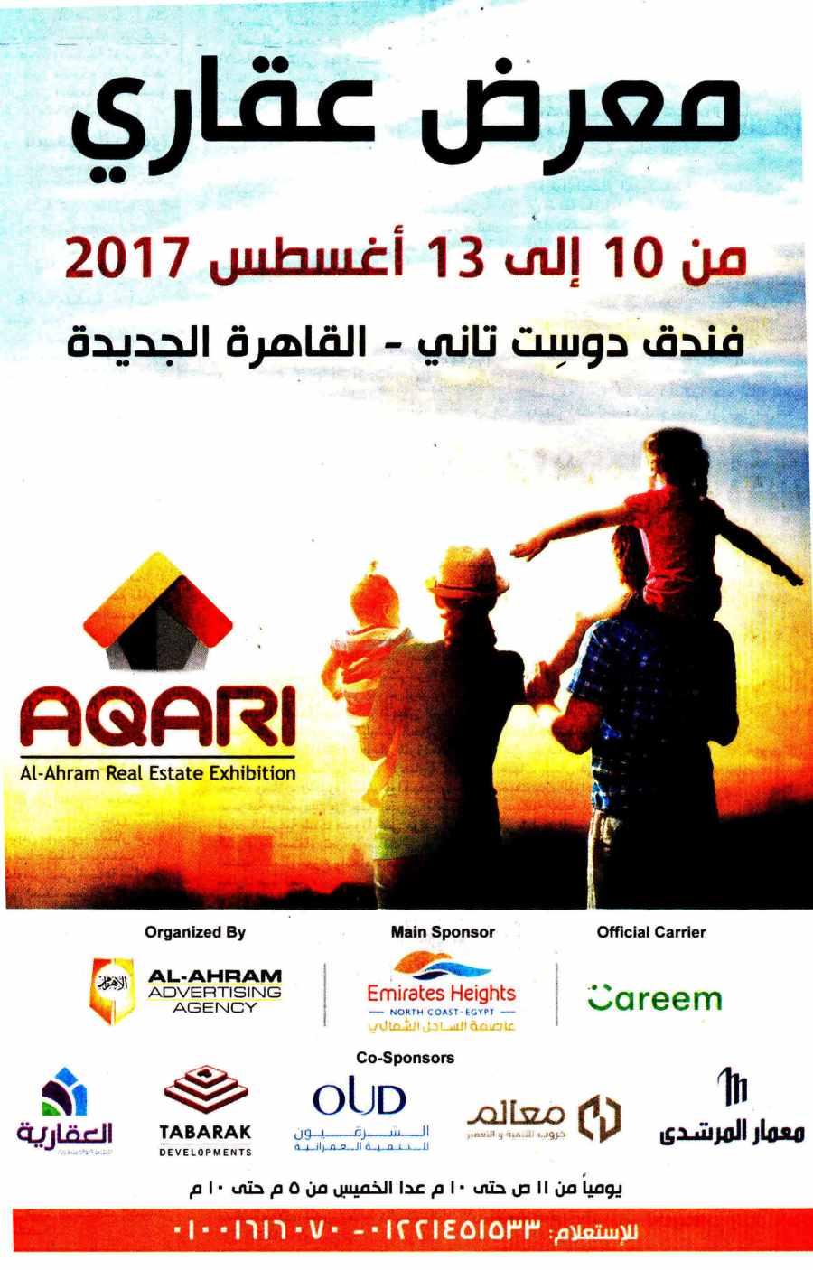 Al Ahram 8 Aug P.5..jpg