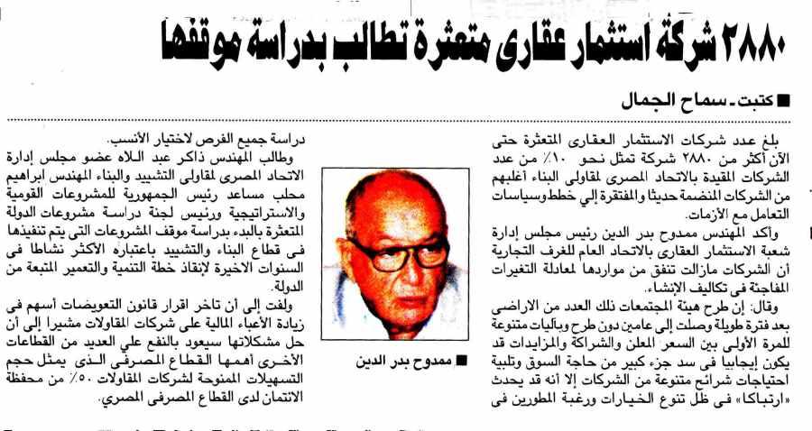 Al Ahram 8 Aug P.5.jpg