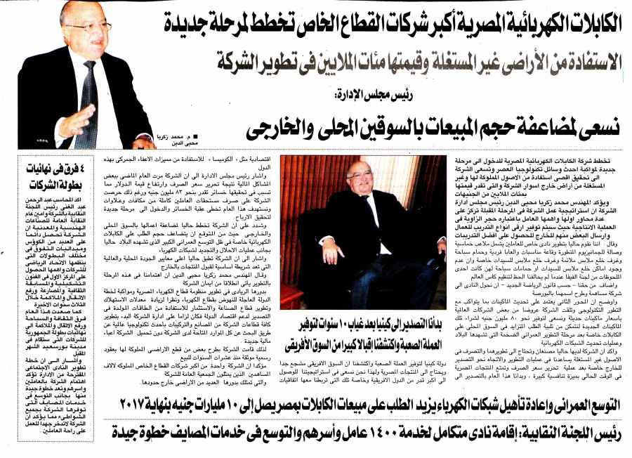 Al Ahram 9 Aug P.13.jpg