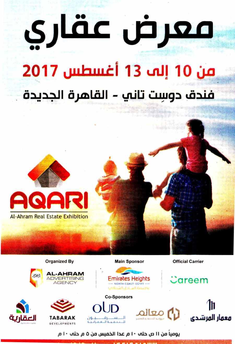 Al Ahram 9 Aug P.15.jpg