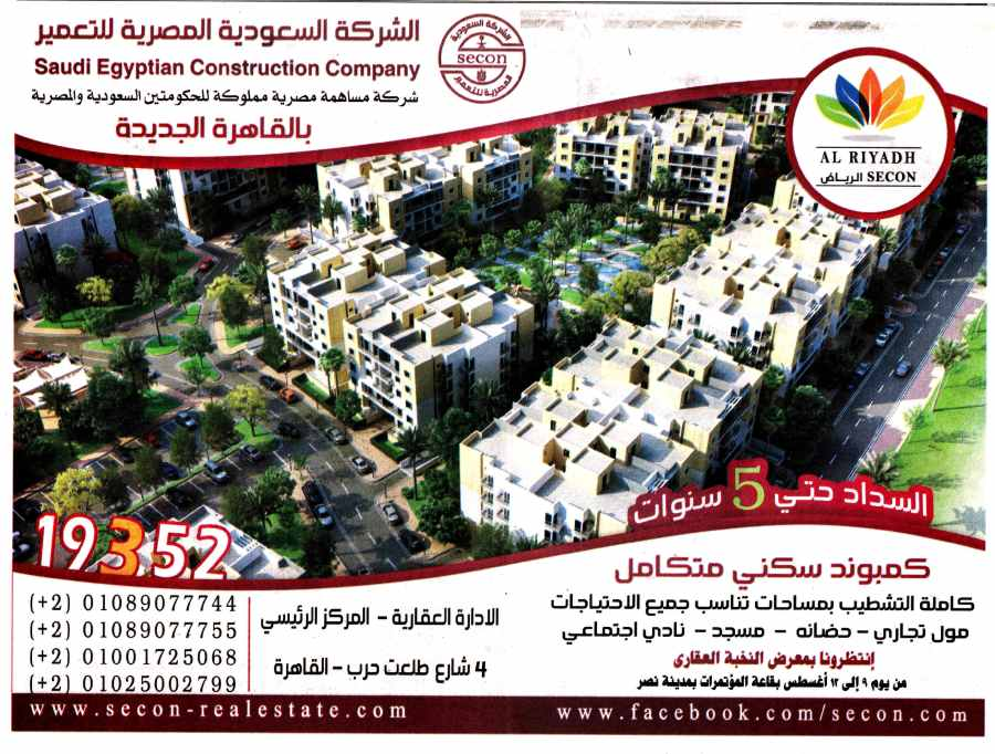Al Ahram (Sup) 4 Aug P.4.jpg