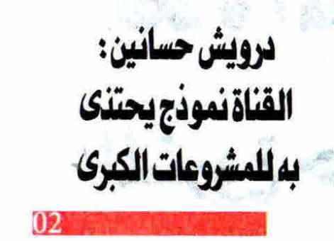 Al Ahram (Sup) 4 Aug PA.1-2