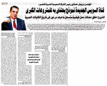 Al Ahram (Sup) 4 Aug PB.1-2