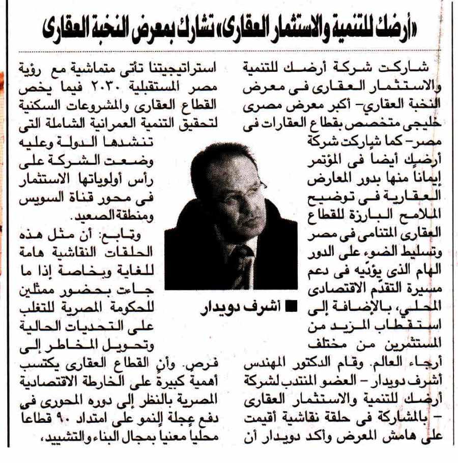 Al Ahram13 Aug P.9.jpg