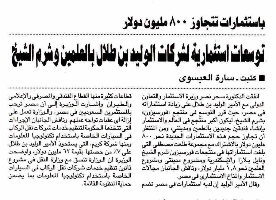 Al Ahram8 Aug P.5.jpg