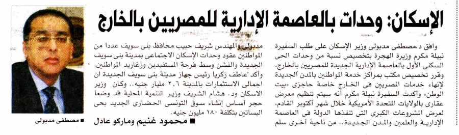 Al Akhbar 2 Aug P.3..jpg