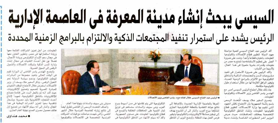 Al Akhbar 2 Aug P.3.jpg