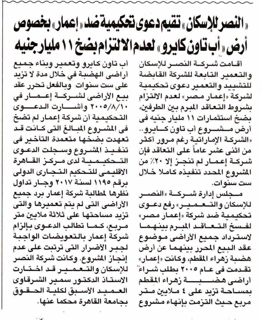 Al Akhbar 2 Aug P.4.jpg
