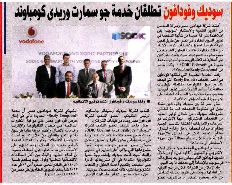 Al Akhbar Al Masai 3 Aug P12.jpg