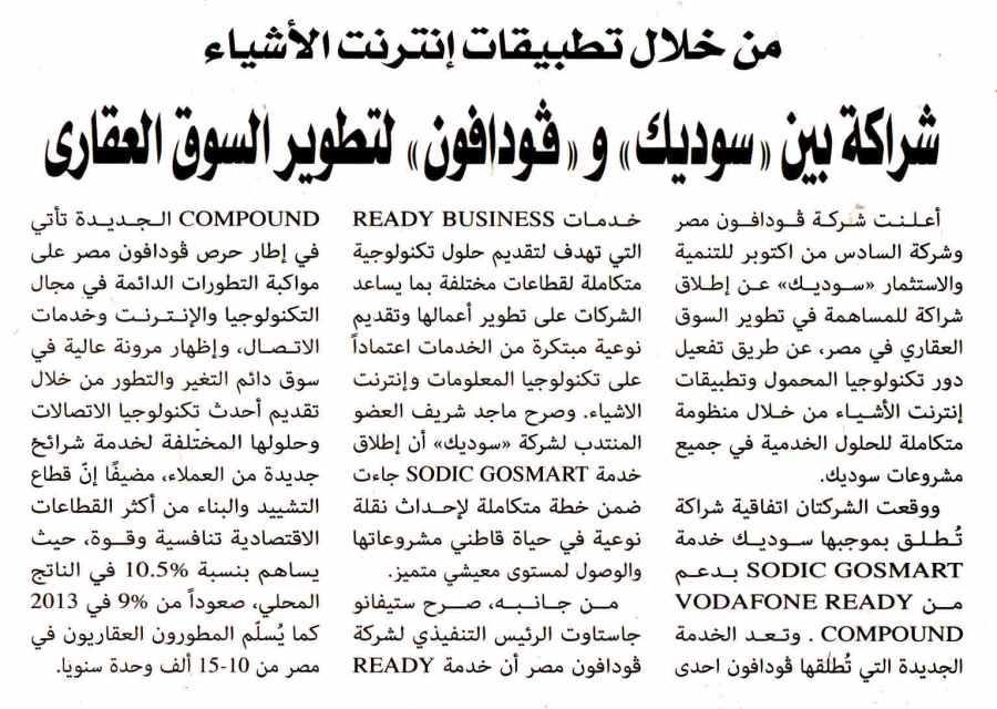 Al Alam Al Youm 1 Aug P.3.jpg