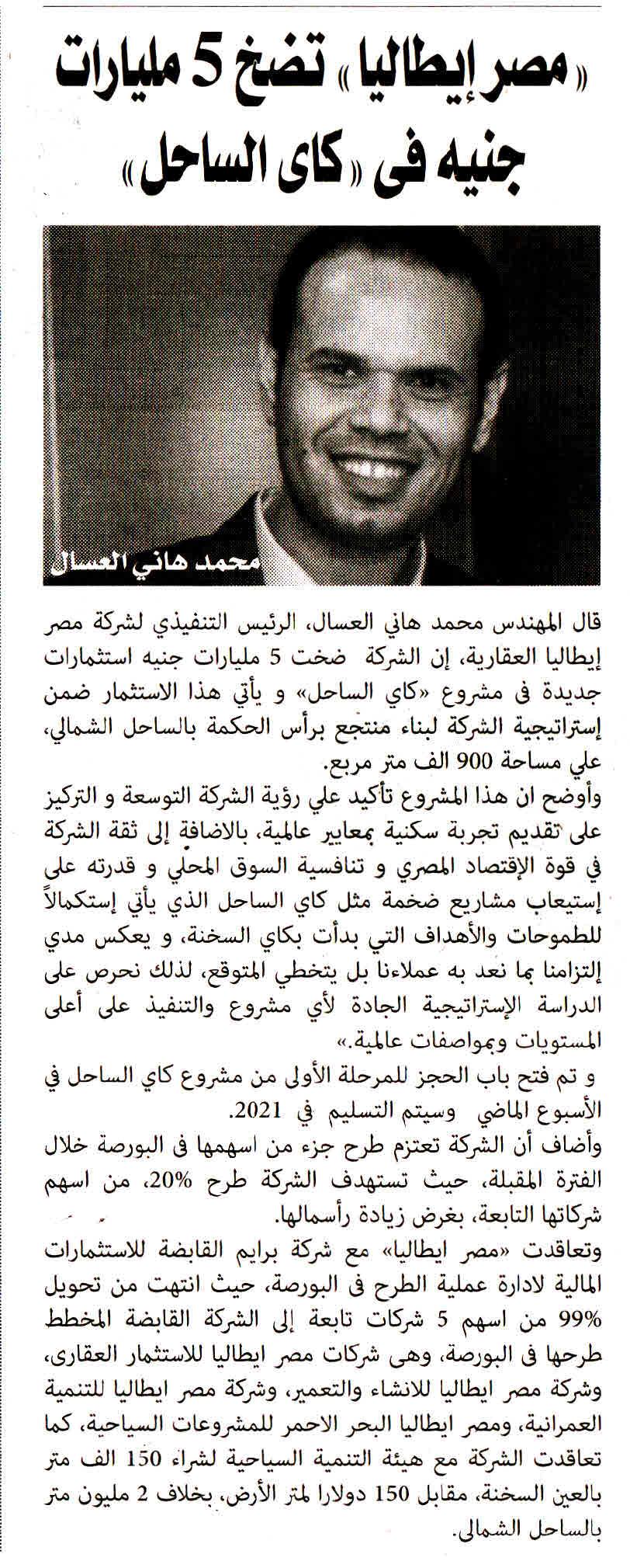 Al Alam Al Youm 1 Aug P.7 C.jpg