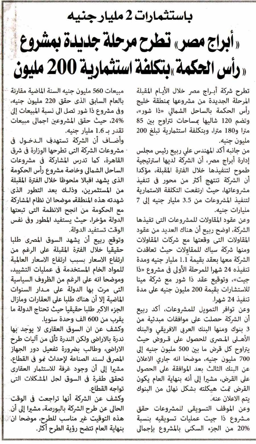 Al Alam Al Youm 1 Aug P.7 D.jpg