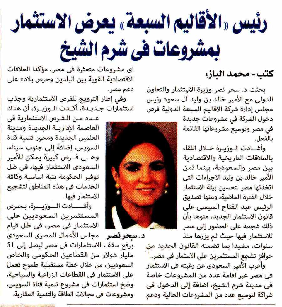 Al Alam Al Youm 29 Aug P.1.jpg