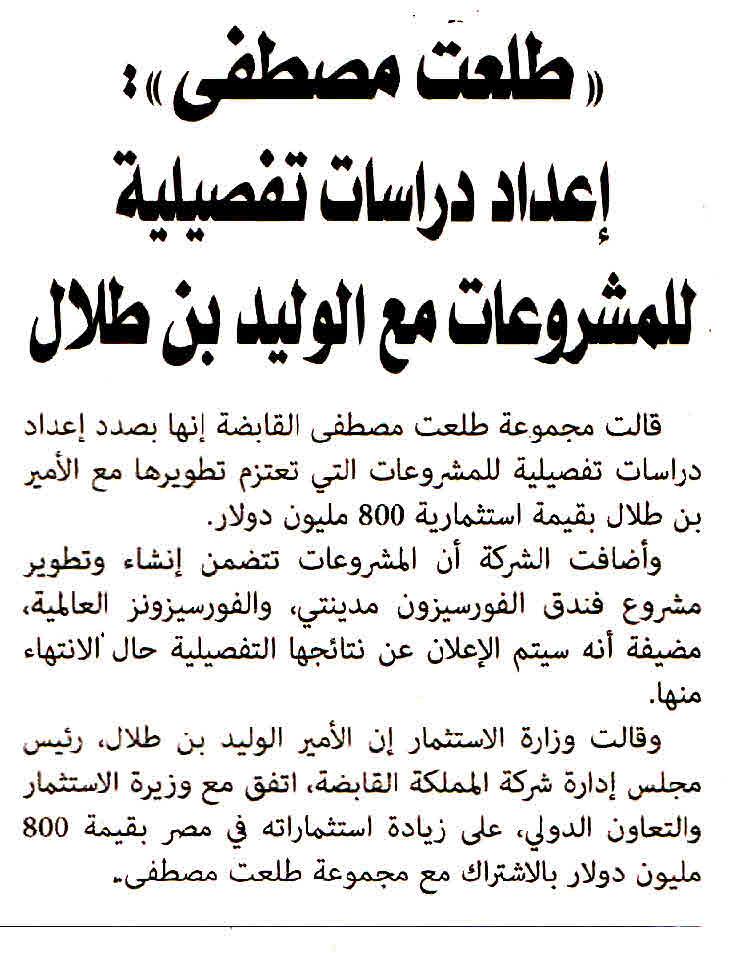 Al Alam Al Youm 8 Aug P.3.jpg