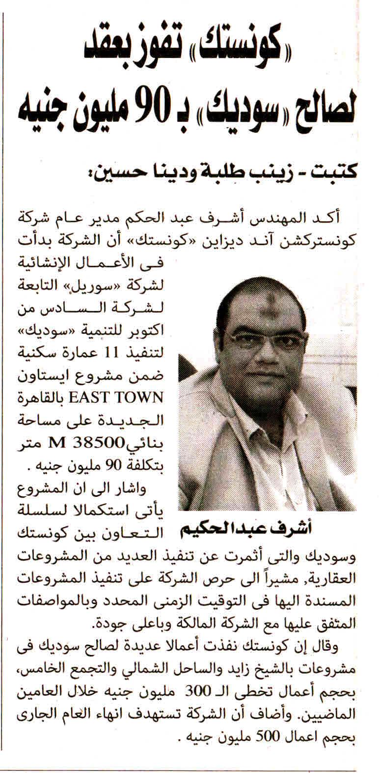 Al Alam Al Youm 8 Aug P.4.jpg