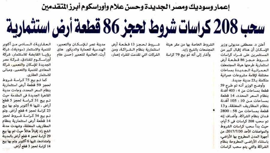 Al Alam Al Youm 9 Aug P.1 B.jpg