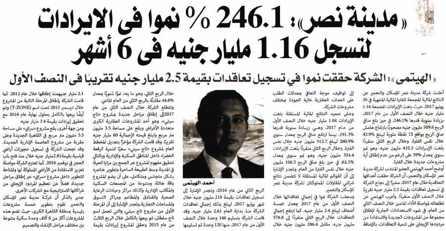 Al Alam Al Youm 9 Aug P.2.jpg