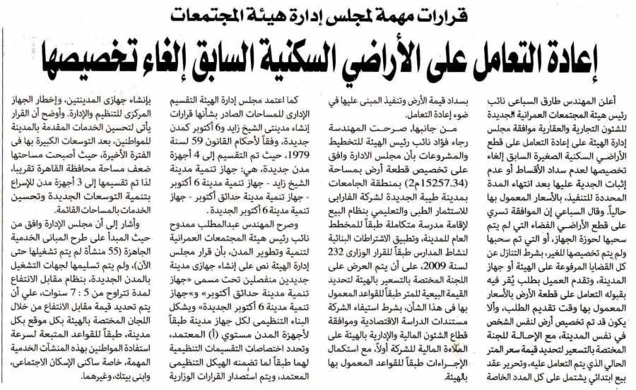 Al Alam Al Youm Weekly 28 Aug P.2.jpg