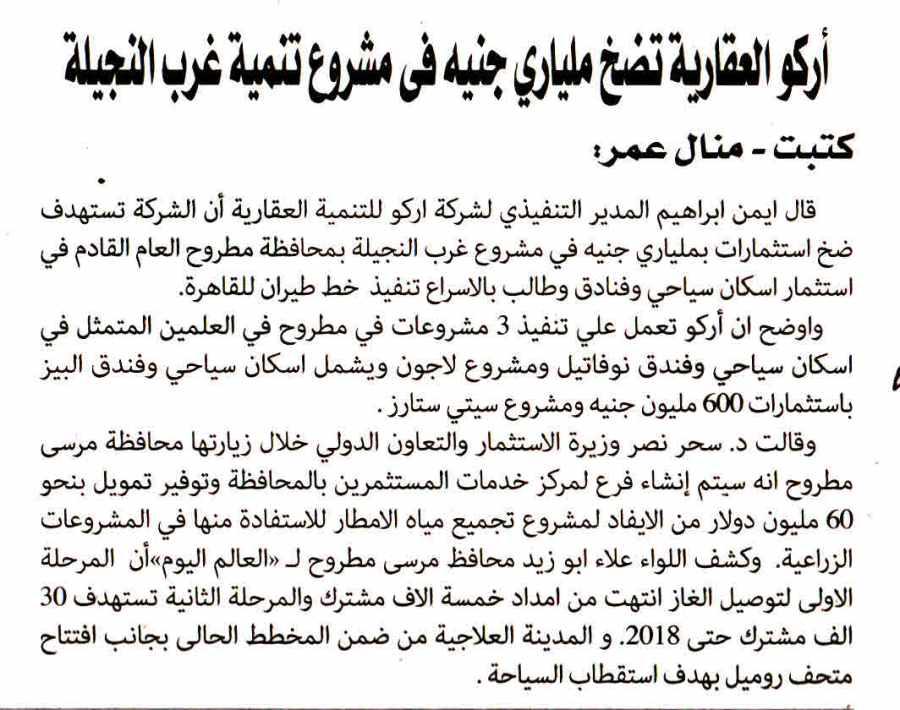 Al Alam Al Youm Weekly 7 Aug P.1.jpg