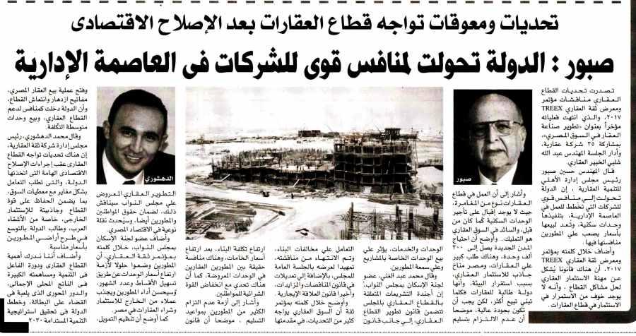 Al Amwal 27 Aug P.4.jpg
