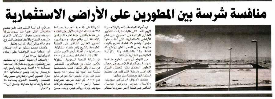 Al Amwal 6 Aug P.4 B.jpg