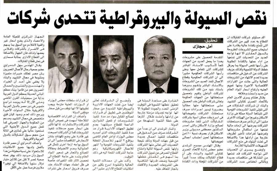 Al Amwal 6 Aug P.4 C.jpg