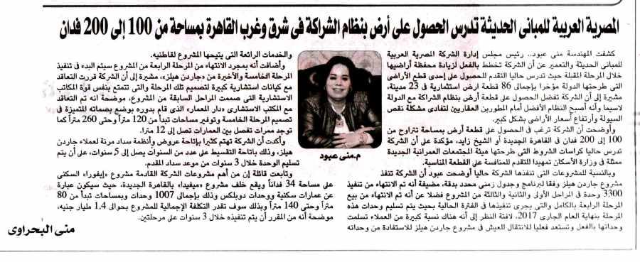 Al Aqaria 13 Aug P.14....jpg