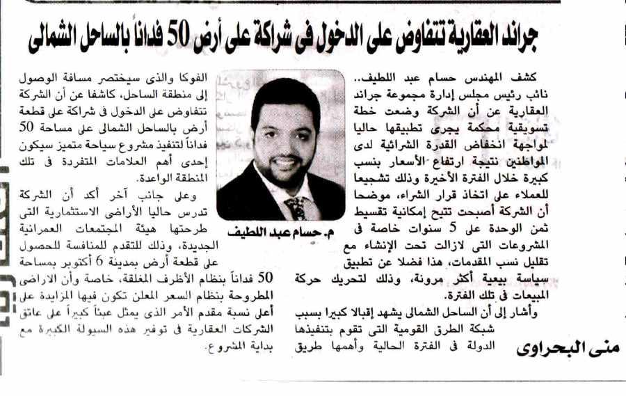 Al Aqaria 13 Aug P.14...jpg