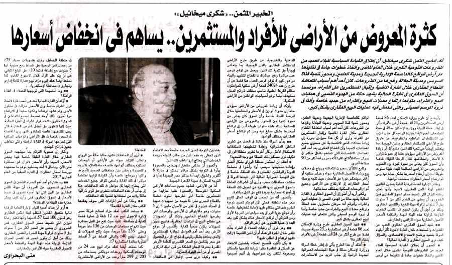 Al Aqaria 13 Aug P.14.jpg