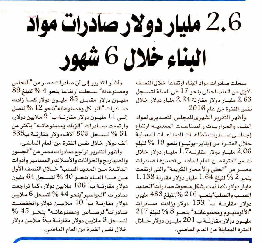 Al Iktisadia 30 July P.1..jpg