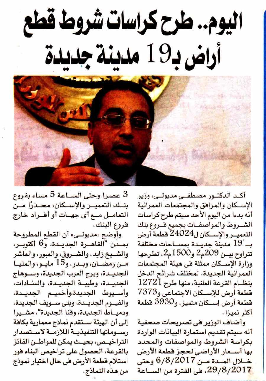 Al Iktisadia 30 July P.1.jpg