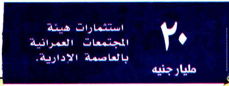 Al Masry Al Youm 10 Aug P.6.jpg