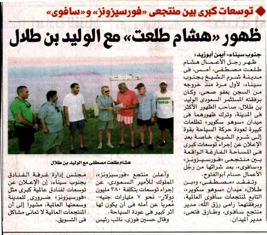 Al Masry Al Youm 6 Aug P.1.jpg