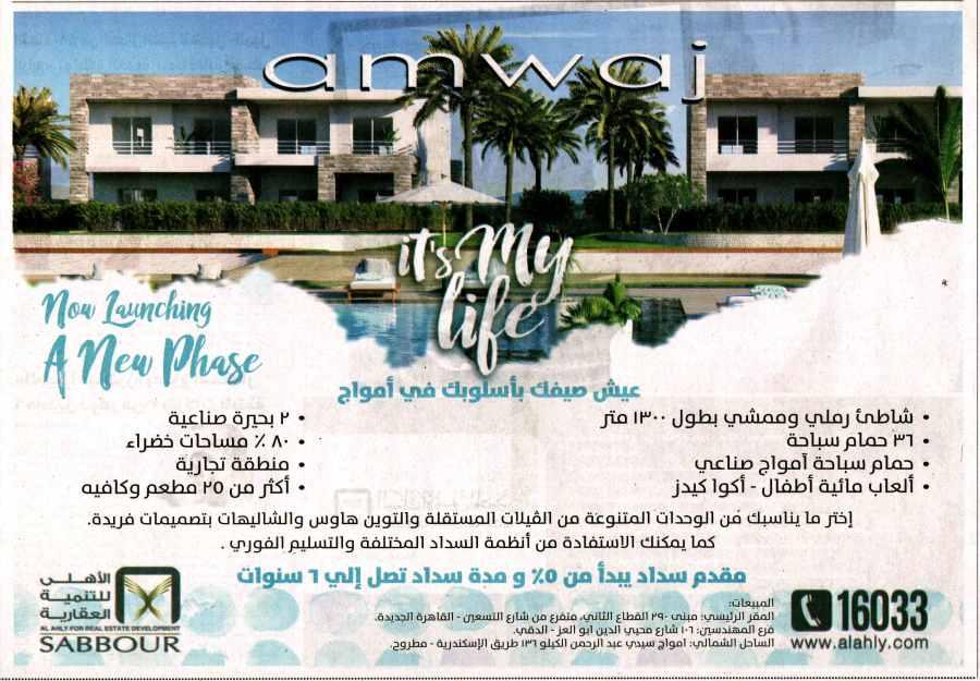Al Masry Al Youm 6 Aug P.13.jpg