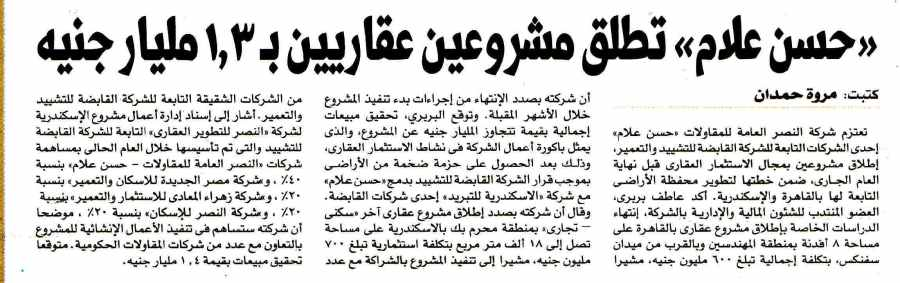 Al Masry Al Youm 6 Aug P.7..jpg