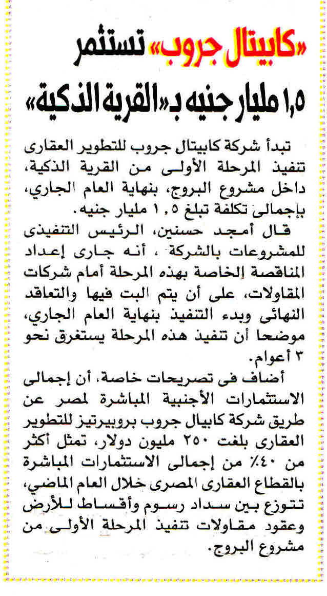 Al Masry Al Youm 6 Aug P.7.jpg