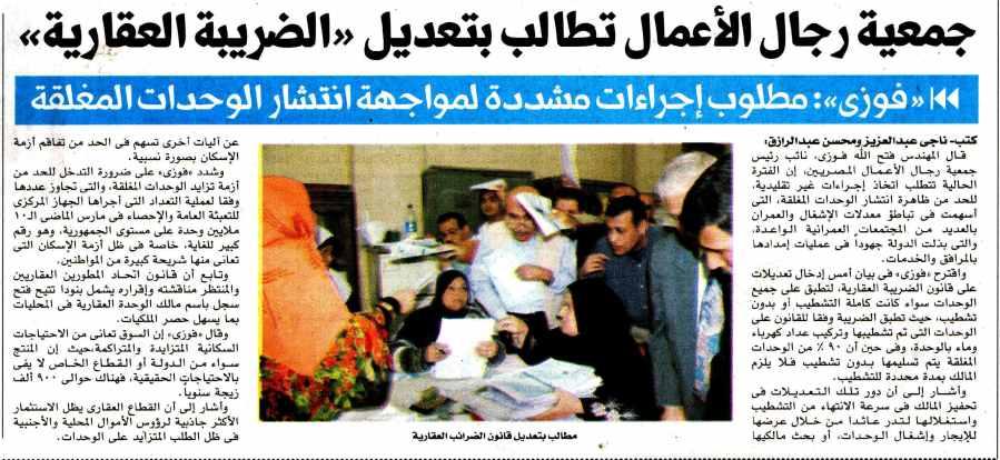 Al Masry Al Youm 9 Aug P.7.jpg