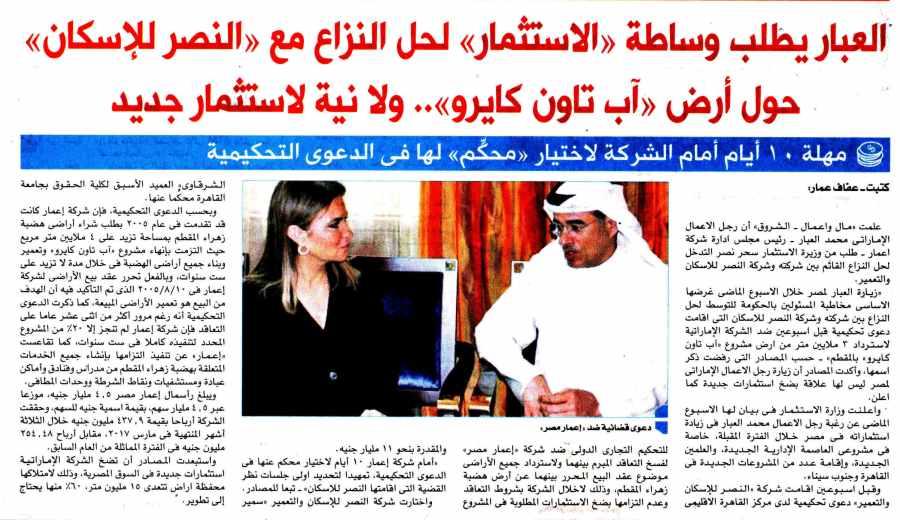 Al Shorouk (Sup) 6 Aug P.1.jpg