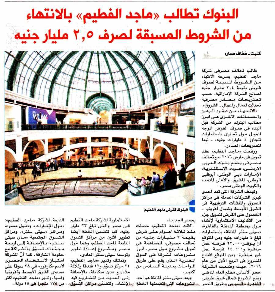 Al Shorouk (Sup) 6 Aug P.2.jpg