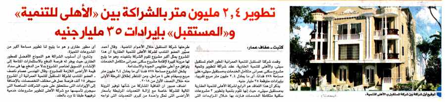 Al Shorouk (Sup) 6 Aug P.4 E.jpg
